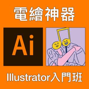 電繪神器Illustrator入門班