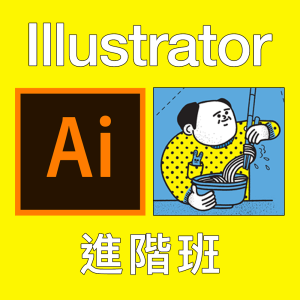 Adobe Illustrator進階班