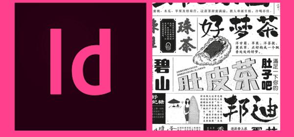Adobe InDesign入門班
