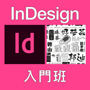 Adobe InDesign入門班