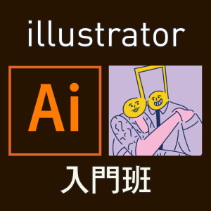 Adobe Illustrator入門班