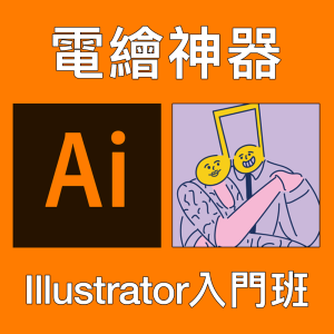 Adobe Illustrator 入門班