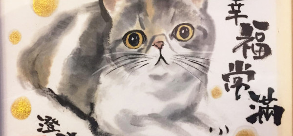 寵物水墨畫工作坊