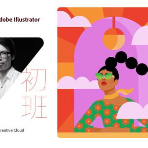 基金會資助課程 - Adobe Illustrator入門班